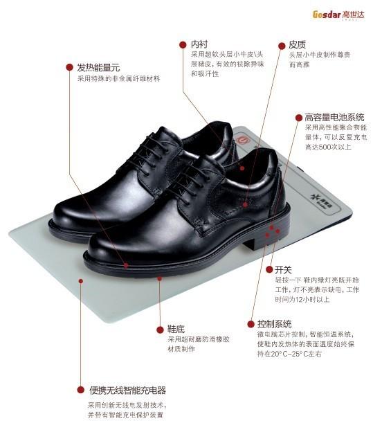 无线式充电式智能养生发热皮鞋